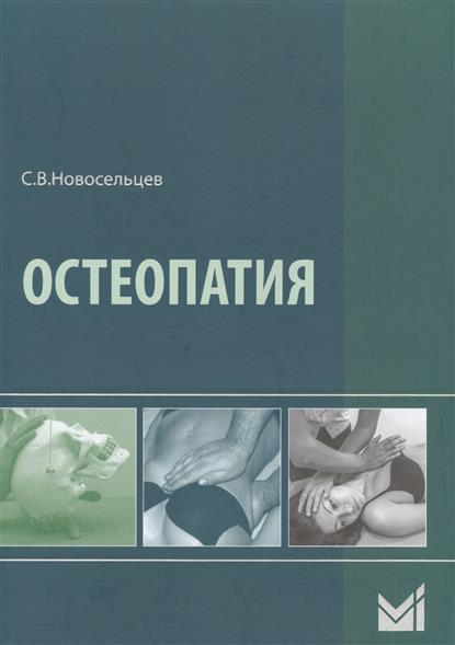 Остеопатия. Учебник