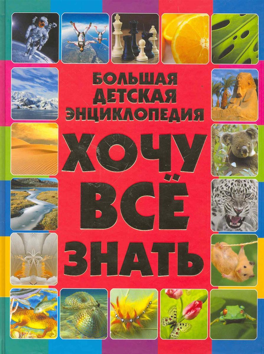 Ермакович Д. Хочу все знать Большая детская энциклопедия книги издательство аст хочу все знать большая детская энциклопедия