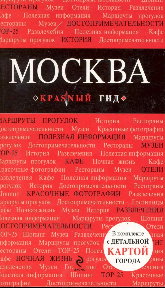 Чередниченко О. Москва