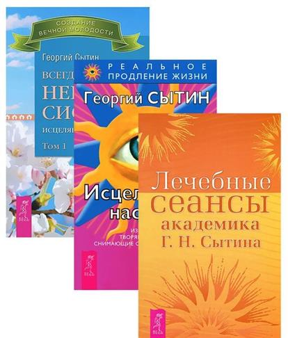 цены Сытин Г., Сытина Г. Всегда здоровая нервная 1-3 + Исцеляющие настрои + Лечебные сеансы (комплект из 5 книг)
