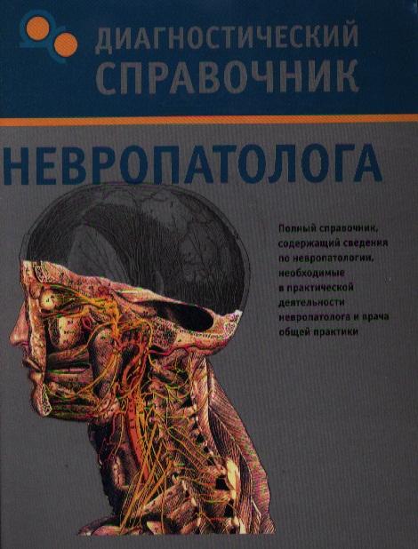 Гитун Т. Диагностический справочник невропатолога