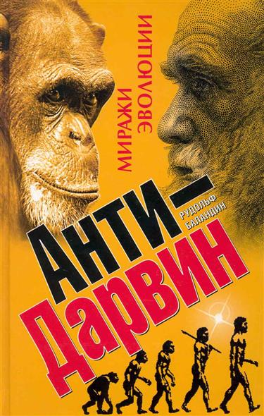 Анти-Дарвин Миражи эволюции