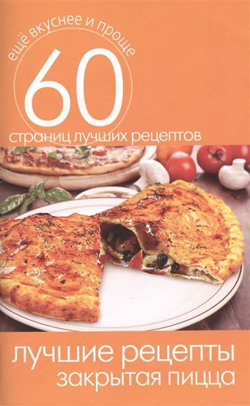 Лучшие рецепты. Закрытая пицца. 60 страниц лучших рецептов