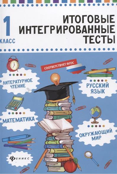 Буряк М. Русский язык, математика, литературное чтение, окружающий мир. 1 класс