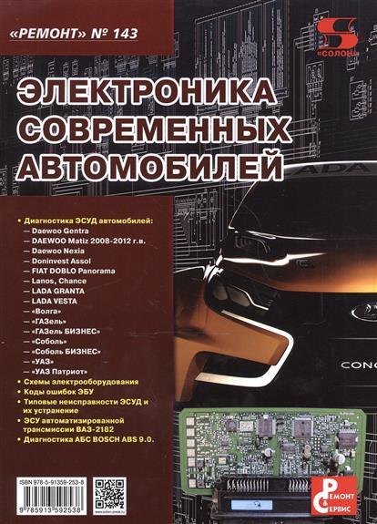 Электроника современных автомобилей