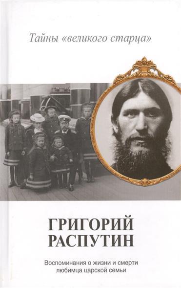 Григорий Распутин Тайны