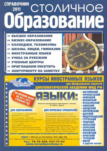 Столичное образование Справочник 2011