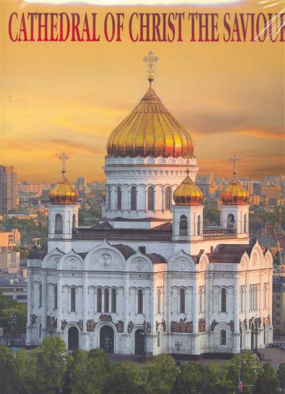 Храм Христа Спасителя Альбом