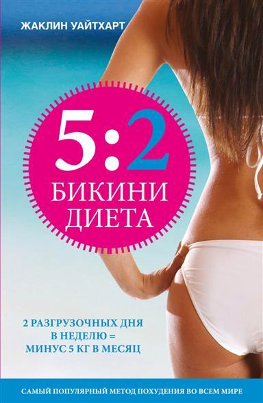 Уайтхарт Ж. Бикини диета 5:2 мими спенсер быстрая диета 5 2 рецепты к методике