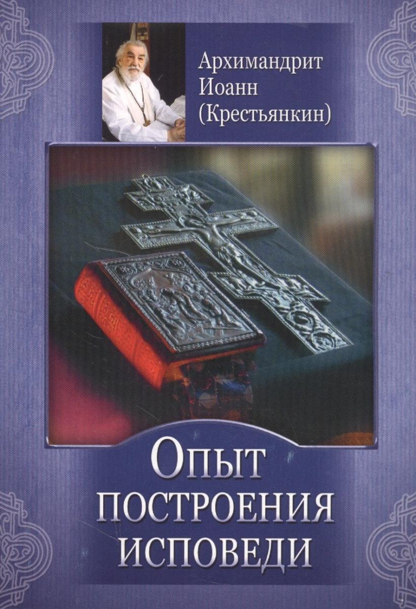 Архимандрит Иоанн (Крестьянкин) Опыт построения исповеди