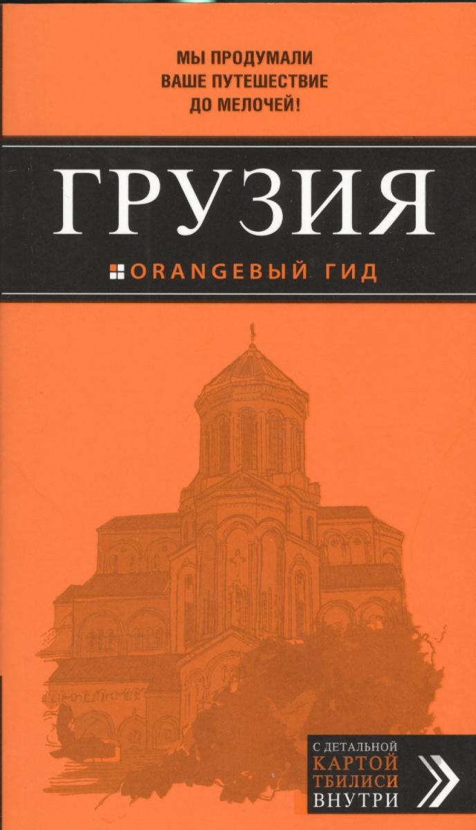Кульков Д. Грузия. Путеводитель ISBN: 9785699819348