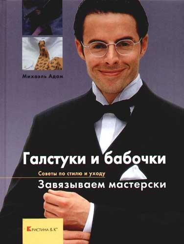 Адам М. Галстуки и бабочки завязываем мастерски галстуки