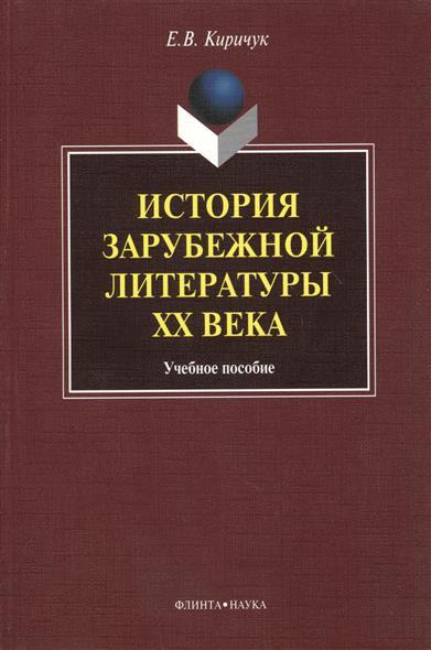 Киричук Е. История зарубежной литературы ХХ века. Учебное пособие