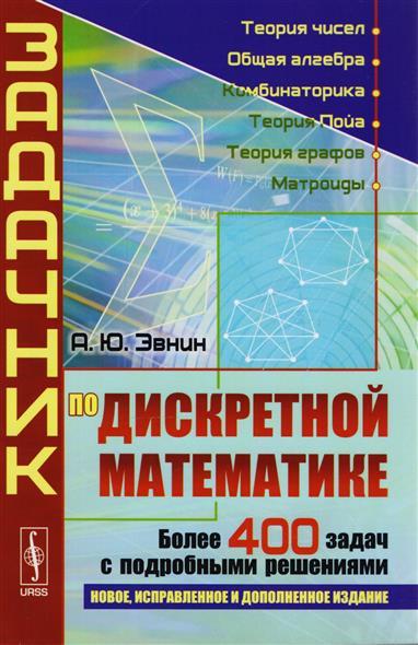 Эвнин А. Задачник по дискретной математике. Более 400 задач с подробными решениями free shipping 30349 qfp ic 5pcslot