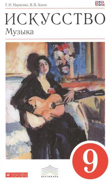 Искусство. Музыка. 9 класс. Учебник