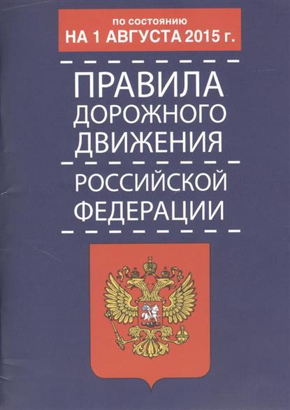 Правила дорожного движения Российской Федерации. По состоянию на 1 августа 2015 года