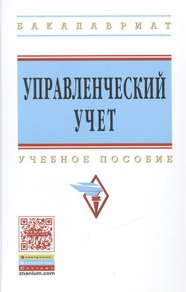 Сигидов Ю., Рыбянцева М. (ред.) Управленческий учет. Учебное пособие елизаров м ю библиотекарь