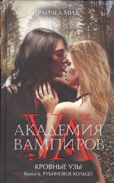 Мид Р. Академия вампиров. Кровные узы. Книга 6. Рубиновое кольцо мид р академия вампиров кровные узы книга 5 серебряные тени