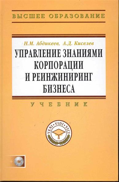Абдикеев Н.: Управление знаниями корпорации и реинжиниринг бизнеса