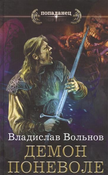 Вольнов В. Демон поневоле гарри вольнов гарри вольнов poetic jazz theatre