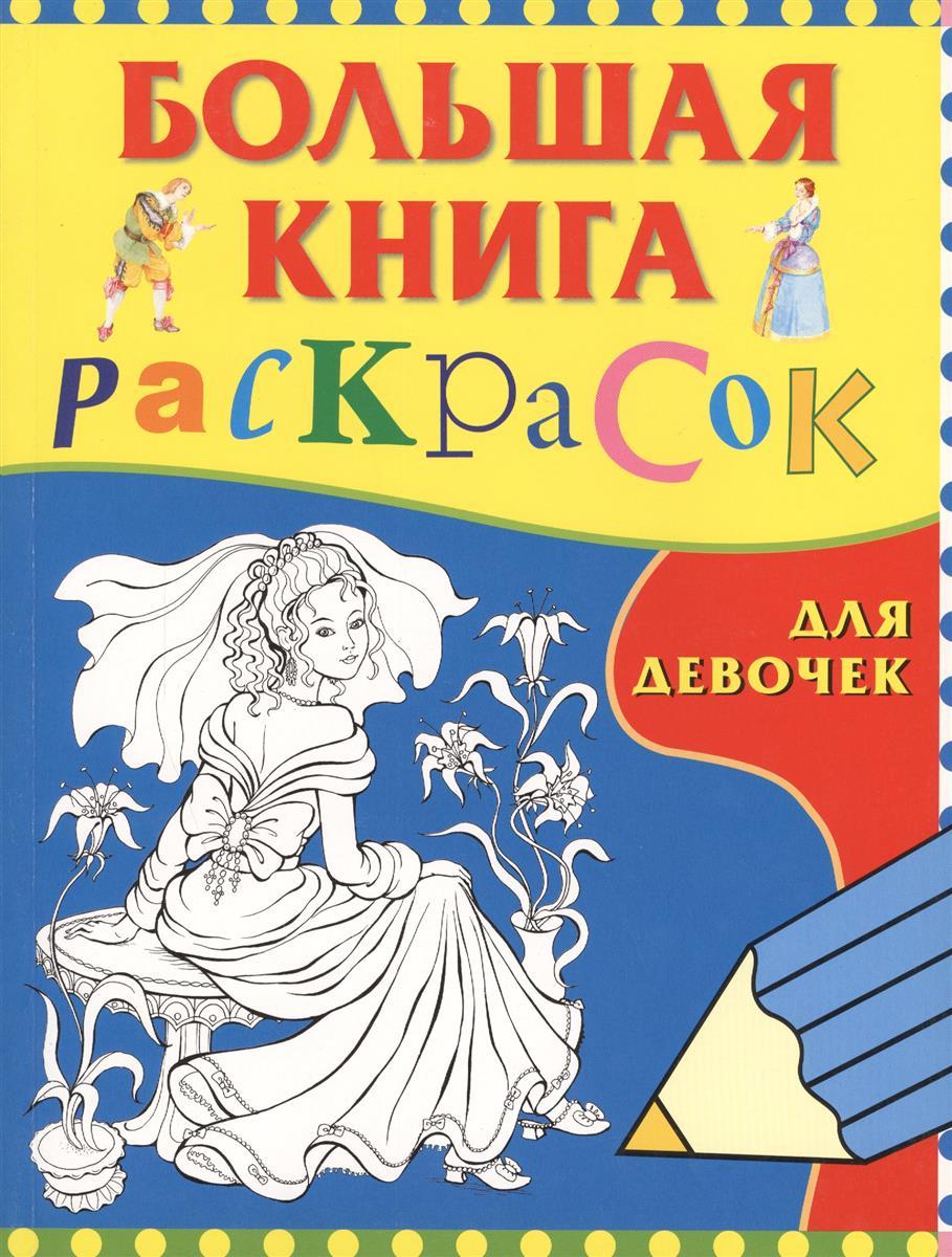 Большая книга раскрасок для девочек большая книга раскрасок принцессы