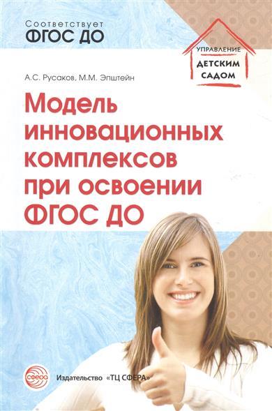цена Русаков А., Эпштейн М. Модель инновационных комплексов при освоении ФГОС ДО