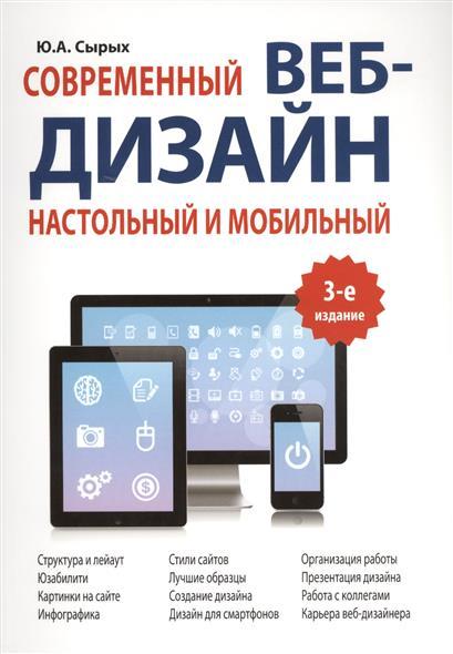 Современный веб-дизайн: настольный и мобильный. 3-е издание