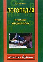 Логопедия Тетрадь 2