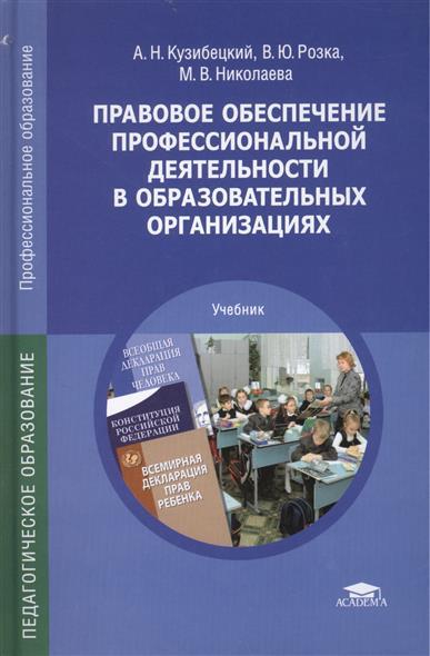 Правовое обеспечение профессиональной деятельности в образовательных организациях. Учебник. 5-е издание, переработанное и дополненное