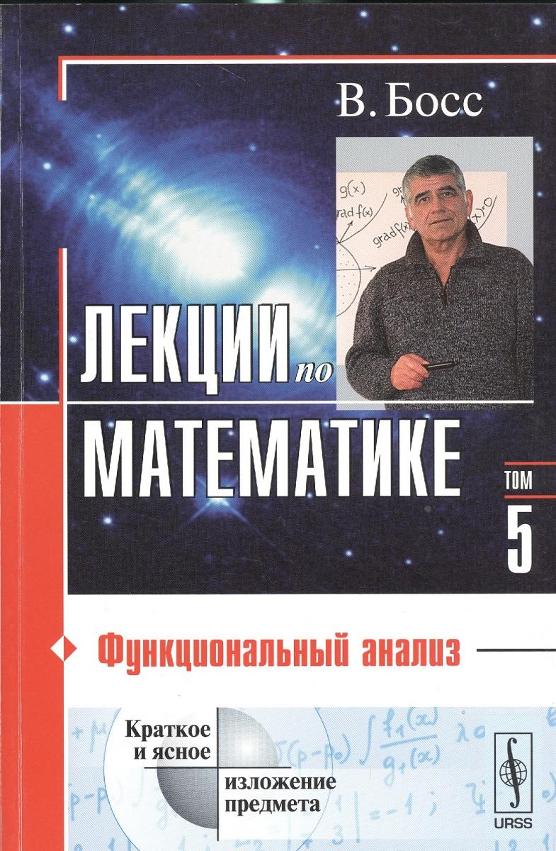 Босс В.: Лекции по математике. Том 5. Функциональный анализ