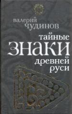 Тайные знаки древней Руси