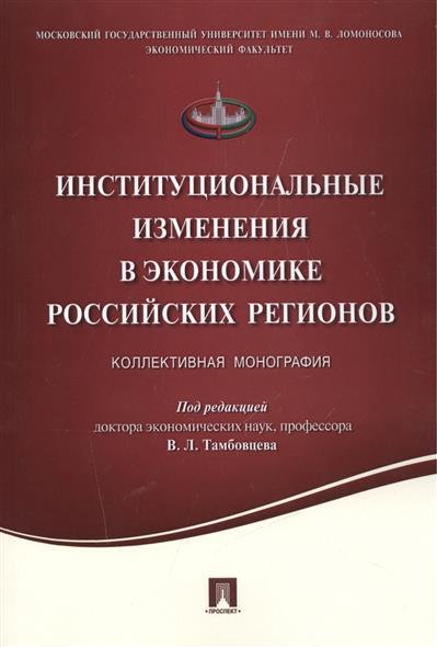 Институциональные изменения в экономике российских регионов: коллективная монография от Читай-город