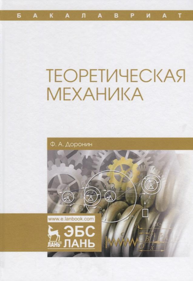 Доронин Ф. Теоретическая механика. Учебное пособие