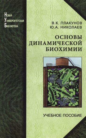 цены Плакунов В., Николаев Ю. Основы динамической биохимии. Учебное пособие