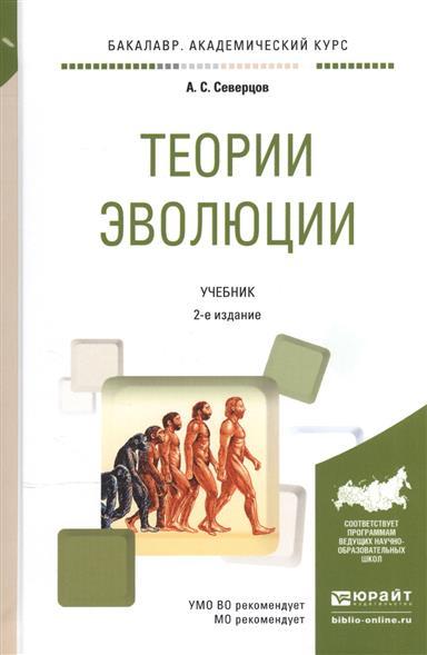 Северцов А. Теория эволюции. Учебник для академического бакалавриата