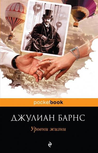 Барнс Дж. Уровни жизни
