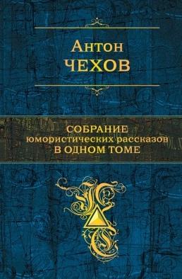Чехов А. Собрание юмористических рассказов в одном томе цена 2017