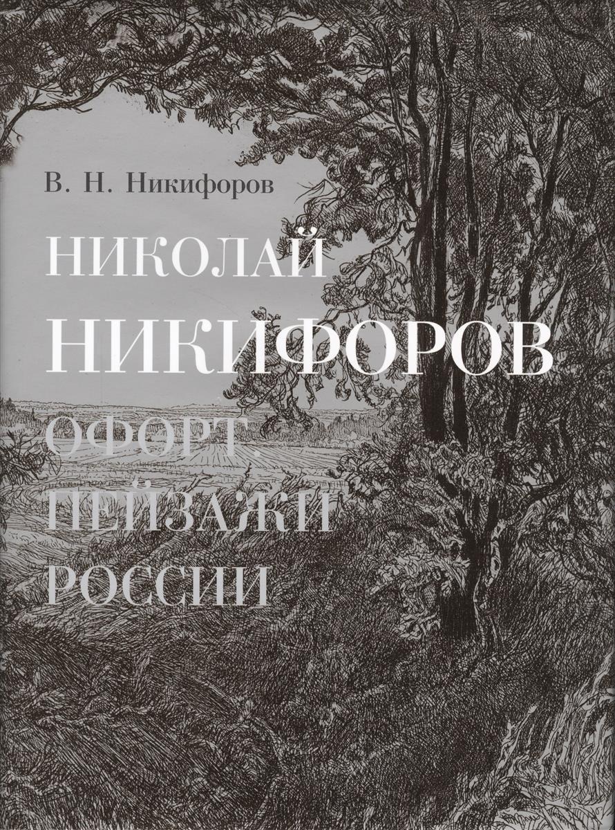 Никифоров В. Николай Никифоров. Офорт. Пейзажи России