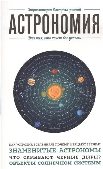 Астрономия. Для тех кто хочет все успеть