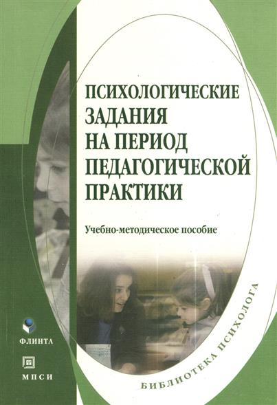 Психологические задания на период педагогической практики. Учебно-методическое пособие. Второе издание, исправленное