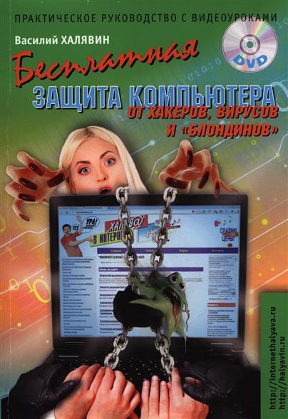Бесплатная защита компьютера от хакеров, вирусов и