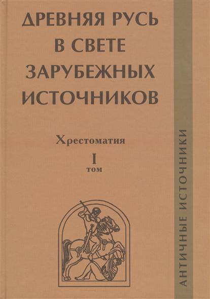 Древняя Русь в свете зарубежных источников. Античные источники. Хрестоматия. Том 1