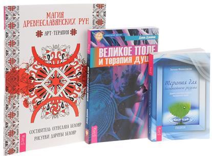 Магия древнеславянских рун + Великое поле + Терапия для беспокойного разума (комплект из 3 книг)