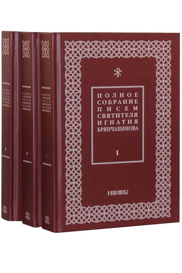 Полное собрание писем святителя Игнатия Брянчанинова. В трех томах (комплект из 3 книг)