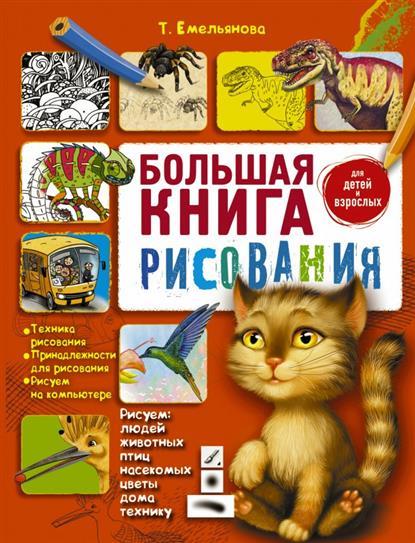 Емельянова Т. Большая книга рисования. Для детей и взрослых миллер а винтаж большая книга рисования и дизайна