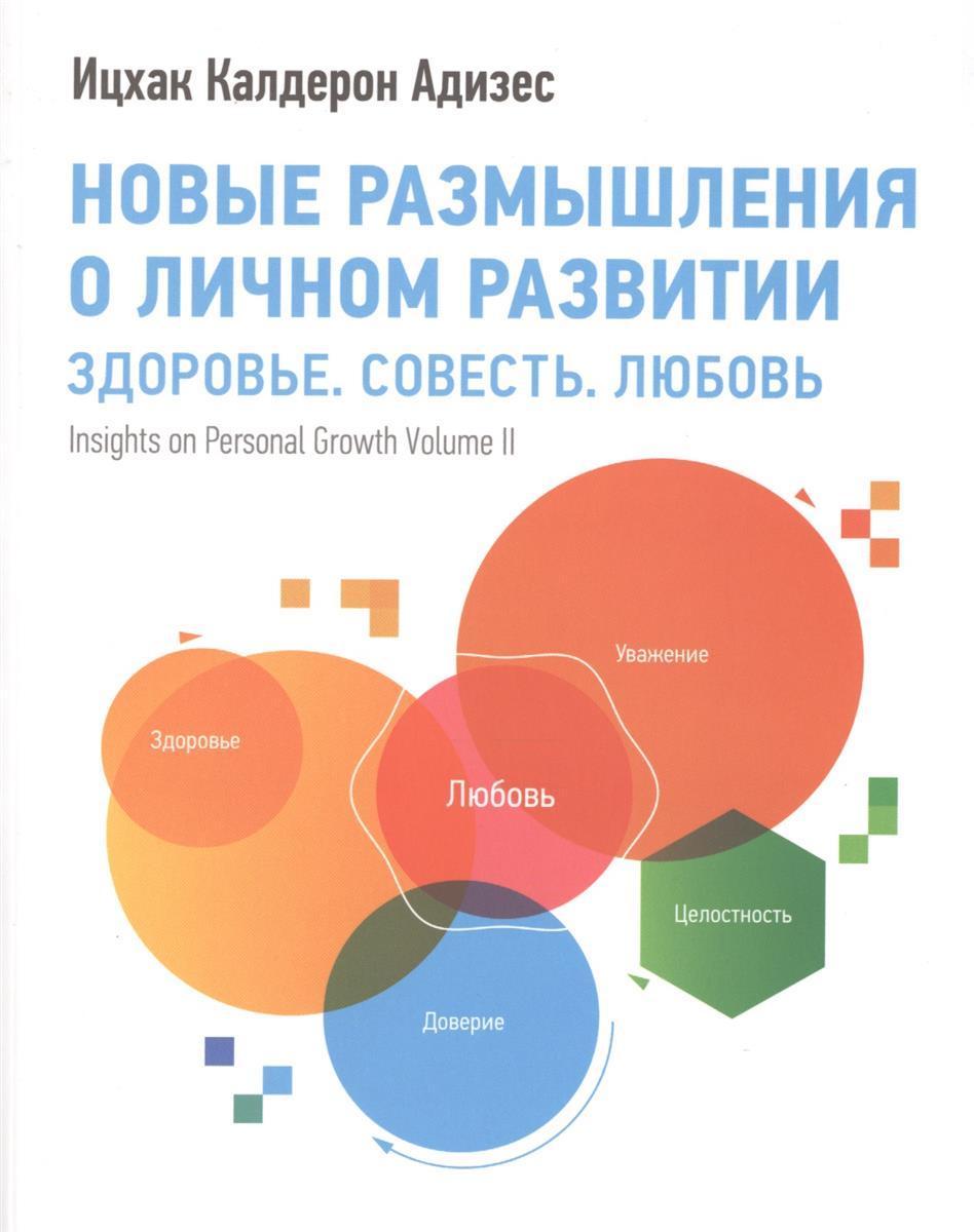 Адизес И. Новые размышления о личном развитии. Здоровье. Совесть. Любовь