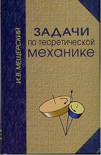 Мещерский И. Задачи по теоретической механике