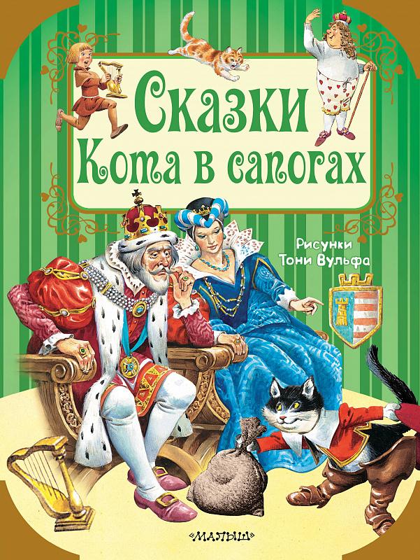 Перро Ш., Андерсен Х. и др. Сказки Кота в сапогах костюм кота в сапогах