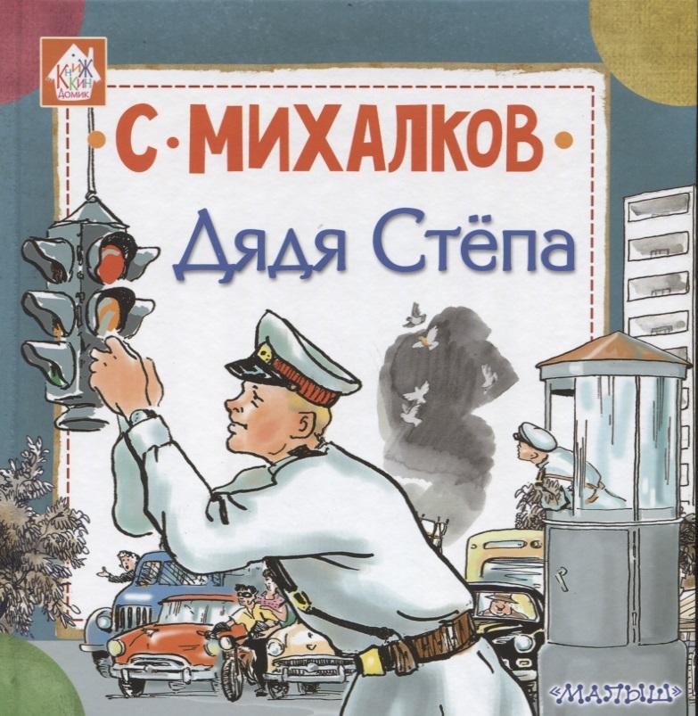 Михалков С. Дядя Степа сергей михалков дядя стёпа