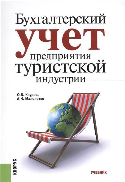 Бухгалтерский учет предприятия туристской индустрии. Учебник